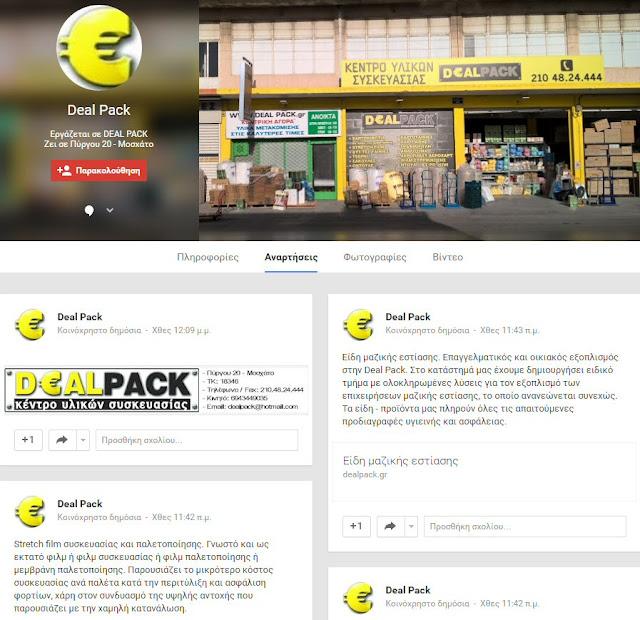 Η σελίδα της Deal Pack στο Google+