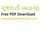 Gujarati vyakaran PDF Free Download | Gujarati Education | gujaratieducation.com