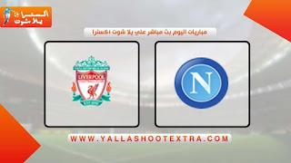 موعد مباراه ليفربول ونابولي اليوم 17-9-2019. دوري ابطال اوروبا