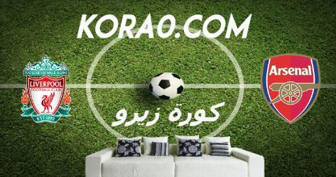 مشاهدة مباراة ليفربول وارسنال بث مباشر اليوم 15-7-2020 الدوري الإنجليزي