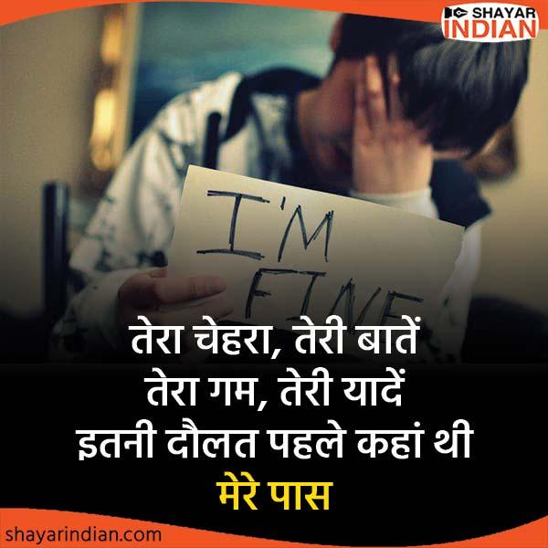Feeling Sad Shayari : Tera Chehra, Yaadein, Baatein, Gam, Daulat
