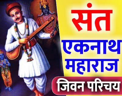Sant Eknath information in Marat