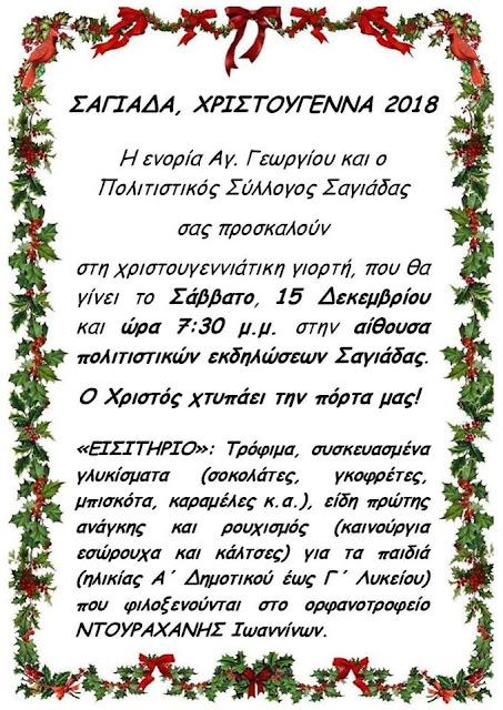Σήμερα η Χρισρουγεννιάτικη γιορτή στην Τοπική Κοινότητα Σαγιάδας