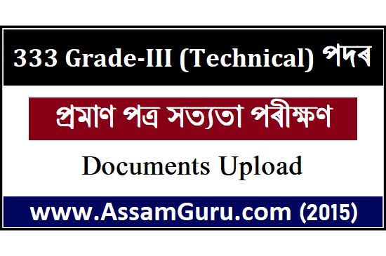 Lakhimpur Medical College 333 Grade-III (Technical) Posts - Upload Your Documents