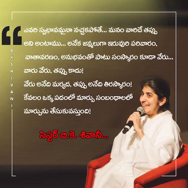 BK Shivani Inspirational Telugu Quote