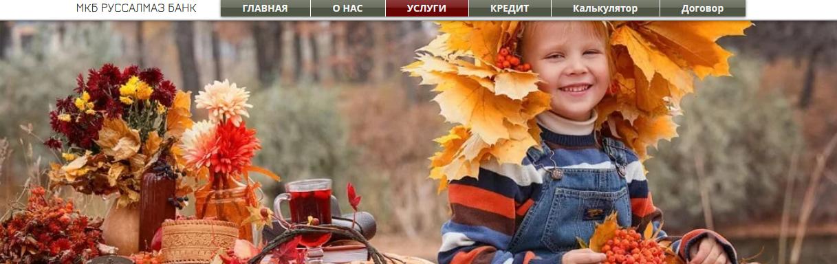 """[Лохотрон] Банк ПАО """"РУССАЛМАЗ"""" mkb-ra.ru.com – Отзывы, мошенники!"""