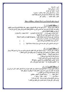 بنك اسئلة قصة علي مبارك للصف السادس الابتدائي الترم الاول للاستاذ حسن حشيش