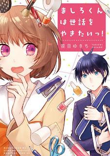 """El manga """"Mashiro-kun: Sewa Yaki-kei Danshi no Nichijou"""" de Yukichi Sasame cambia de nombre"""
