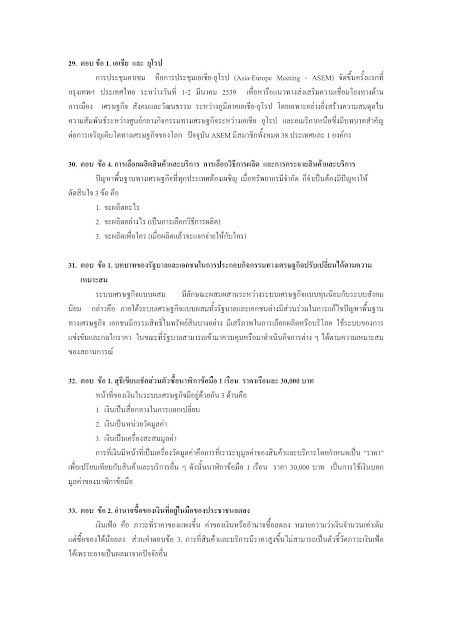 เฉลยแนวข้อสอบ Onet วิชาสังคมศึกษา ม.6 (ชุดที่ 1-2)