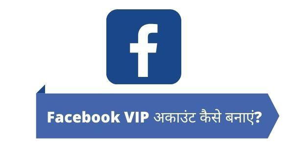 Facebook VIP अकाउंट कैसे बनाएं?