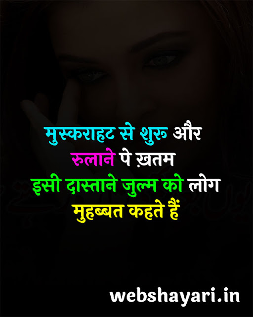 sad urdu shayari in hindi pics download