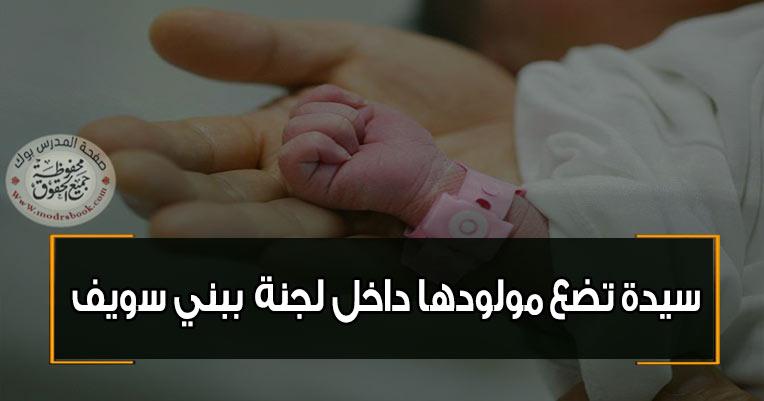 سيدة تضع مولودها داخل لجنة ببني سويف