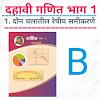 दहावी गणित ॥ 1.दोन चलातील रेषीय समीकरणे ( मराठी )॥ SSC Maths ॥ 1. Linear Equation in Two Variables ( Marathi) B