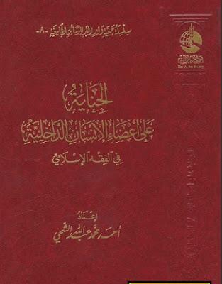 الجناية على أعضاء الإنسان الداخلية في الفقه الإسلامي- رسالة ماجستير pdf