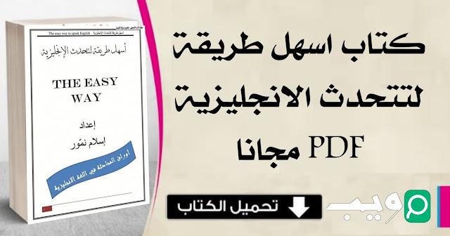 تحميل كتاب اسهل طريقة لتتحدث الإنجليزية كامل PDF مجانا برابط مباشر- ماندو ويب
