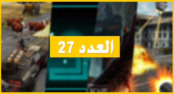 أفضل 5 ألعاب أندرويد لهذا الأسبوع [27]