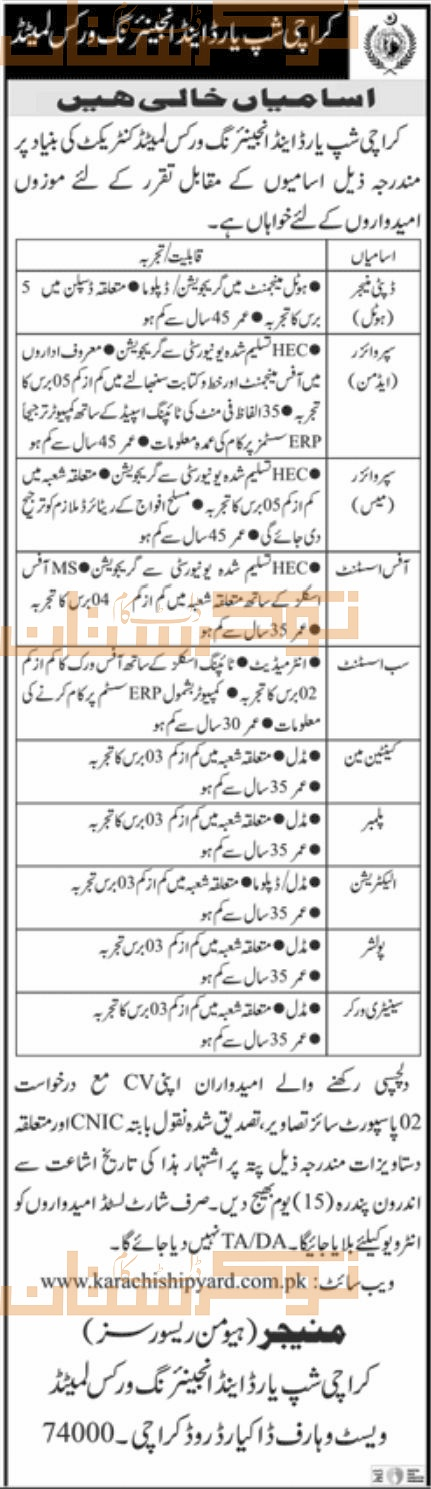 private,karachi shipyard and engineering works ltd.,deputy manager, supervisor, office assistant, canteen man, plumber, electrician, sanitary worker,latest jobs,last date,requirements,application form,how to apply, jobs 2021,