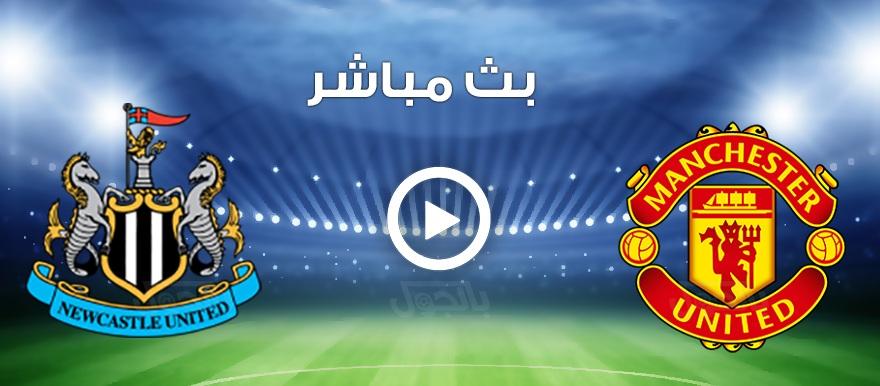 مشاهدة مباراة مانشستر يونايتد ضد نيوكاسل بث مباشر في الدوري الإنجليزي