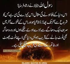 urdu islamic quotes