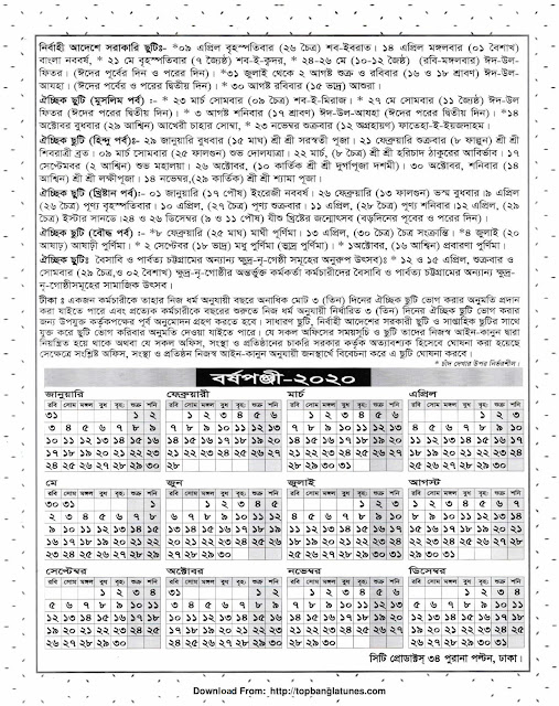 bd govt holiday calendar 2020,govt calendar 2020 bd, govt calendar 2020 bangladesh, govt calendar 2020 bangladesh pdf, bd calendar 2020, bangladesh govt holiday 2020, govt holidays 2020 bangladesh, bangladesh government calendar 2020, 2020 holiday calendar bd, bd calendar 2020 government holiday 2020 bangladesh, govt holidays 2020 bangladesh, bangladesh government holiday calendar 2020, bangladesh public holidays 2020, eid ul fitr 2020 in bangladesh, bangladesh government calendar 2020 pdf,
