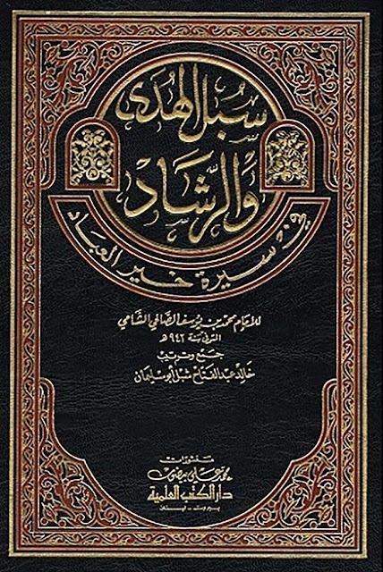 كتاب سبل الهدى والرشاد في سيرة خير العباد
