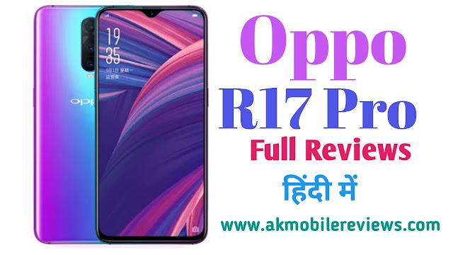 Oppo R17 Pro Full Reviews In Hindi