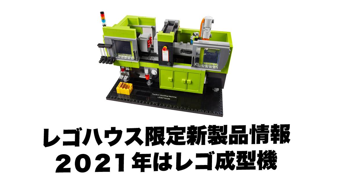 40502ブロック成型機が次のレゴハウス限定セット:レゴ新製品情報(2021)