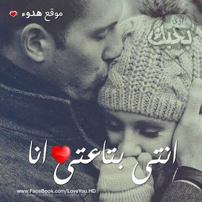 اجمل صور حب وعشق صور حب ساخنة 2020 صور رومانسية عليها كلام حب جميل