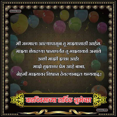 birthday message for father in Marathi