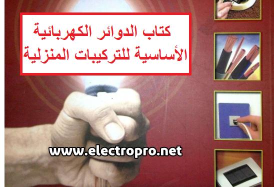كتاب الدوائر الكهربائية الأساسية للتركيبات المنزلية
