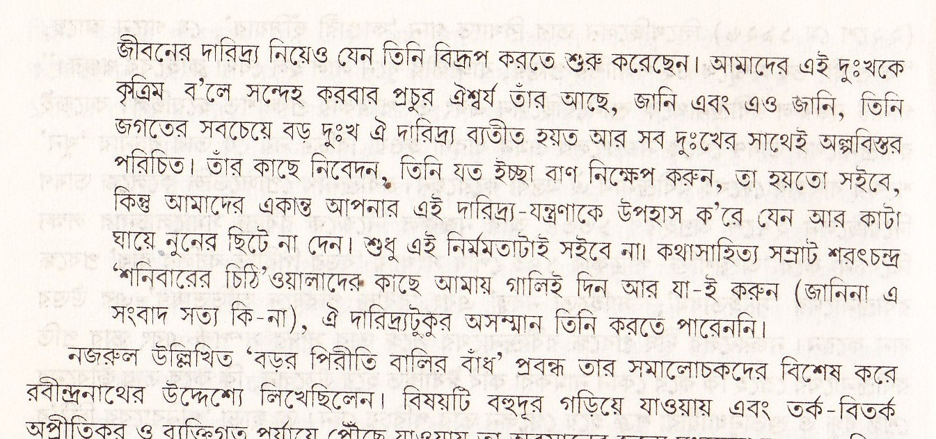 essay on rabindranath tagore in bengali language