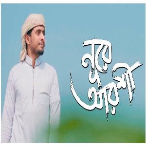 Noore Arshi (নূরে আরশি) Holy Tune Gojol – Kalarab 2020 Islamik Song lyrics download