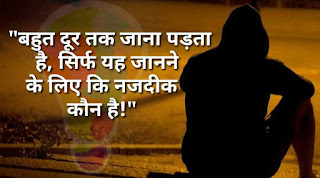 Heart Touching Hindi Quotes