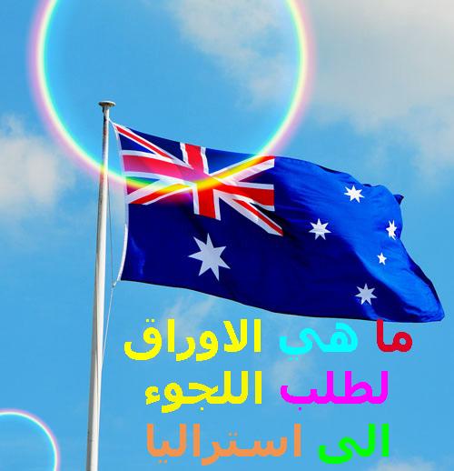 ما هي الاوراق لطلب اللجوء الى استراليا