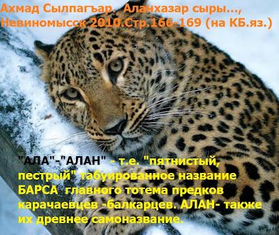 барсил, карачаевцы, абхазия, грузины, сваны