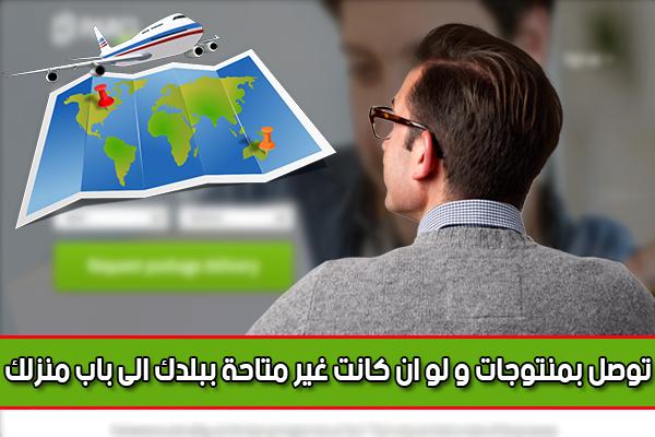 كيف تشتري منتوجات غير متاحة في بلدك و تفرض عليها الوصول الى باب منزلك في جميع أنحاء العالم !