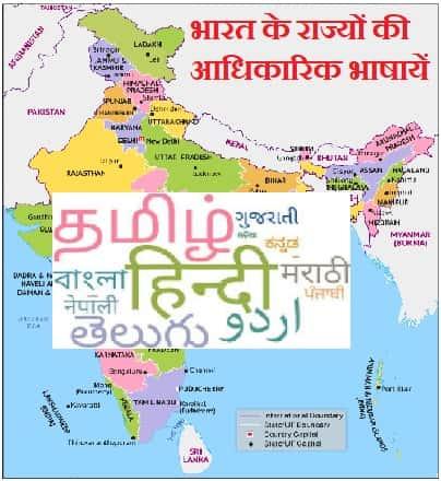 भारत के राज्यों का भाषायें Indian State Languages