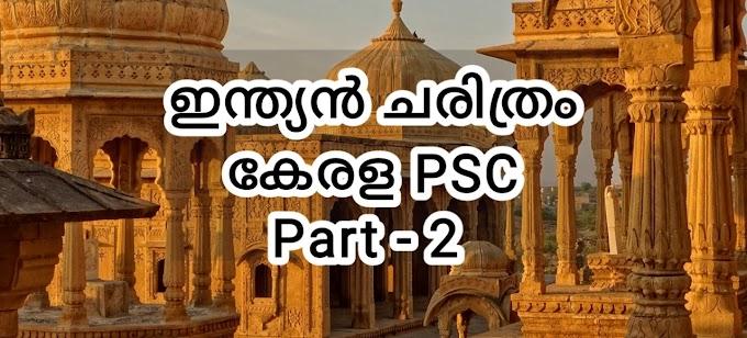 Kerala PSC മധ്യകാല ഭാരതം Part 2, ഡൽഹി സുൽത്താനേറ്റ്, കുത്തബ്മിനാർ, അടിമ വംശം, ഇൽത്തുമിഷ്, ബാൽബൻ, ജലാലുദ്ദീൻ ഖിൽജി