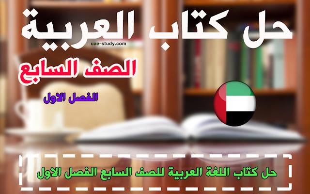 حل كتاب اللغة العربية للصف السابع الفصل الاول
