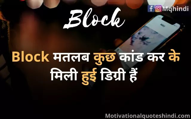 Block Shayari In Hindi