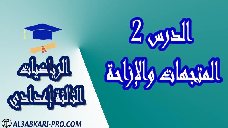 تحميل الدرس 2 المتجهات والإزاحة - مادة الرياضيات مستوى الثالثة إعدادي تحميل الدرس 2 المتجهات والإزاحة - مادة الرياضيات مستوى الثالثة إعدادي