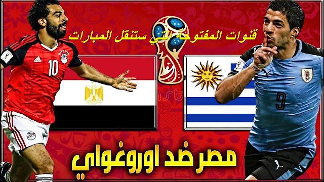 تردد القنوات المفتوحة والمشفرة الناقلة لمباراة مصر وأوروجواي