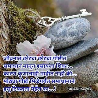 आनंद-मराठी-सुविचार-happiness-marathi-suvichar-with-images-good-thoughts-in-marathi-on-life-समाधान