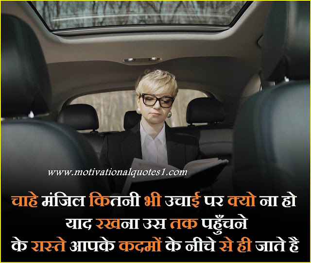 success thoughts in hindi