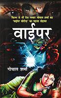 समीक्षा: वाईपर - गोपाल शर्मा