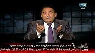برنامج المصرى أفندى حلقة الاحد 6-8-2017 مع محمد على خير