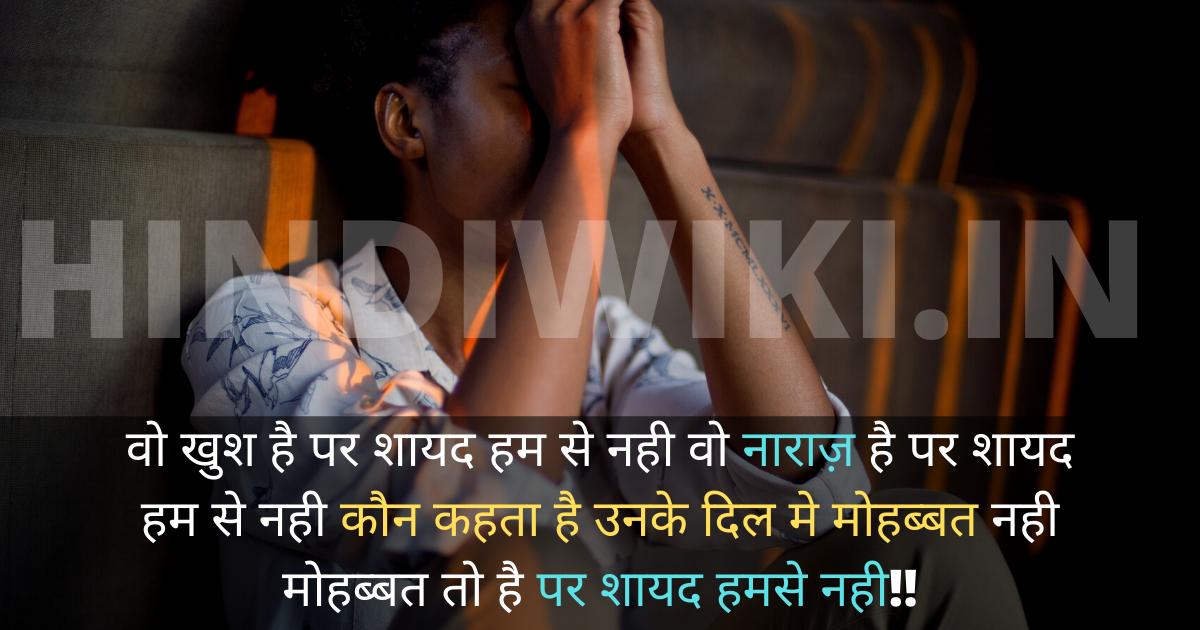 Top Bewafa Shayari In Hindi