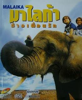Malaika (1998) ช้างเพื่อนรัก