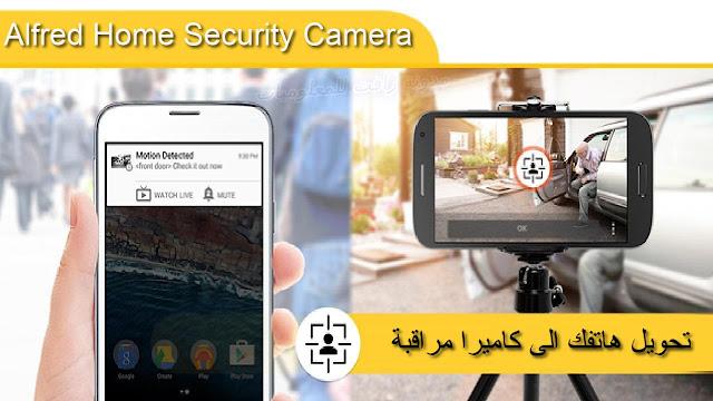 http://www.rftsite.com/2019/07/alfred-home-security-camera.html