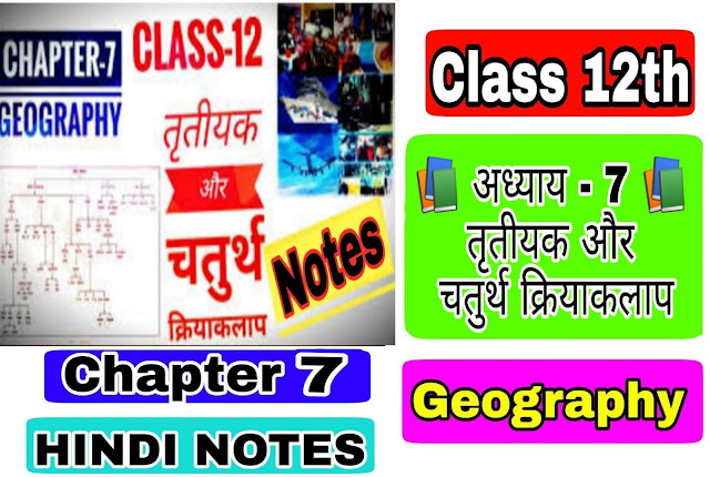 12 Class Geography Notes in hindi Chapter 7 Tertiary and Quaternary Activities अध्याय - 7 तृतीयक और चतुर्थ क्रियाकलाप